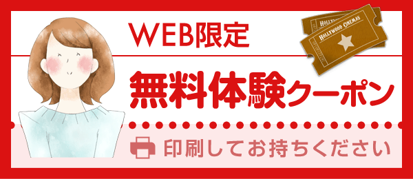 WEB限定 無料体験クーポン